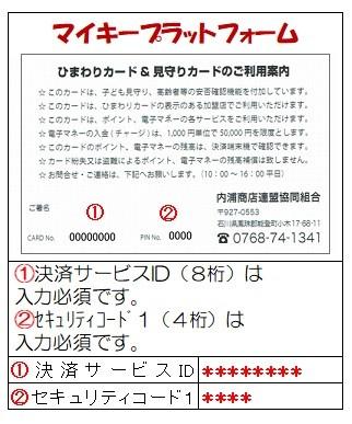 決済 サービス id マイナ ポイント